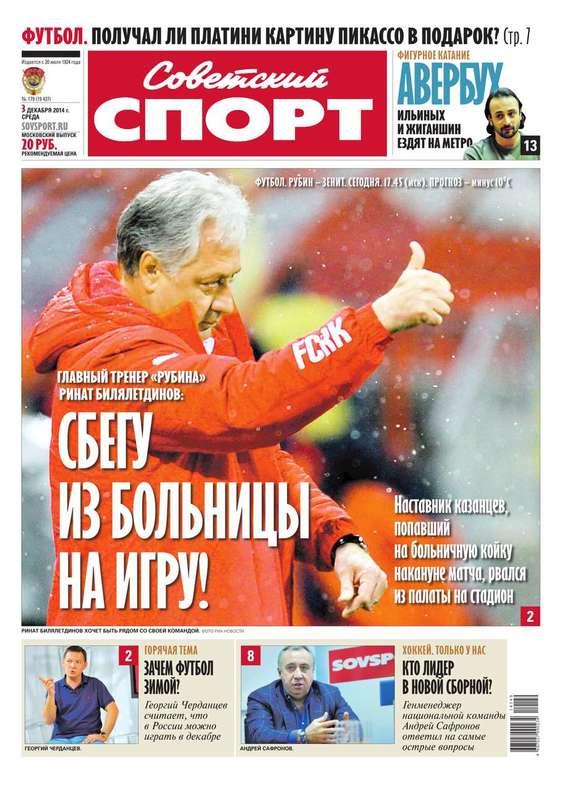 Скачать Советский спорт 179в-2014 бесплатно Редакция газеты Советский спорт
