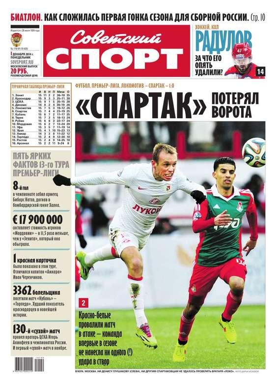 Советский спорт 179-2014