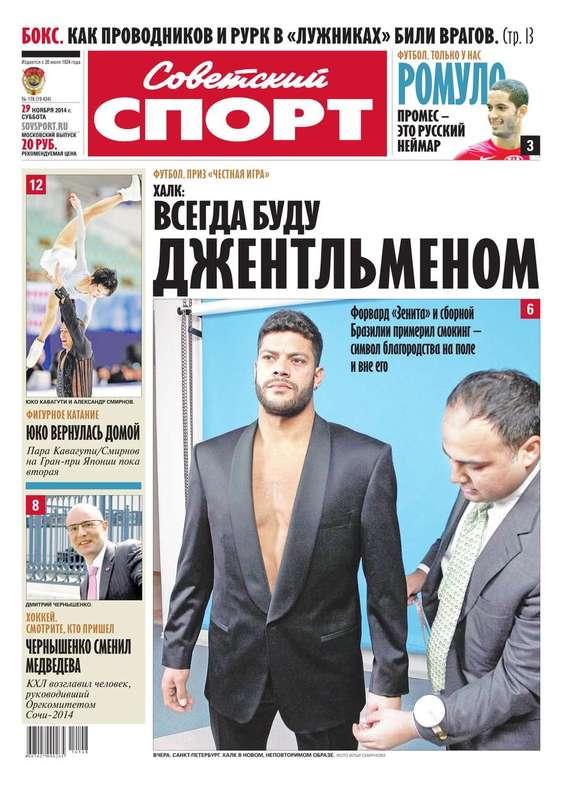 Советский спорт 178-2014