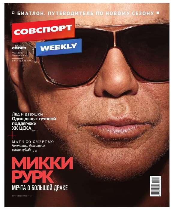 Советский спорт 177-2014