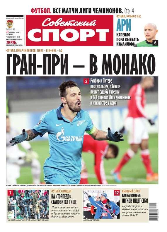 Советский спорт 176-2014