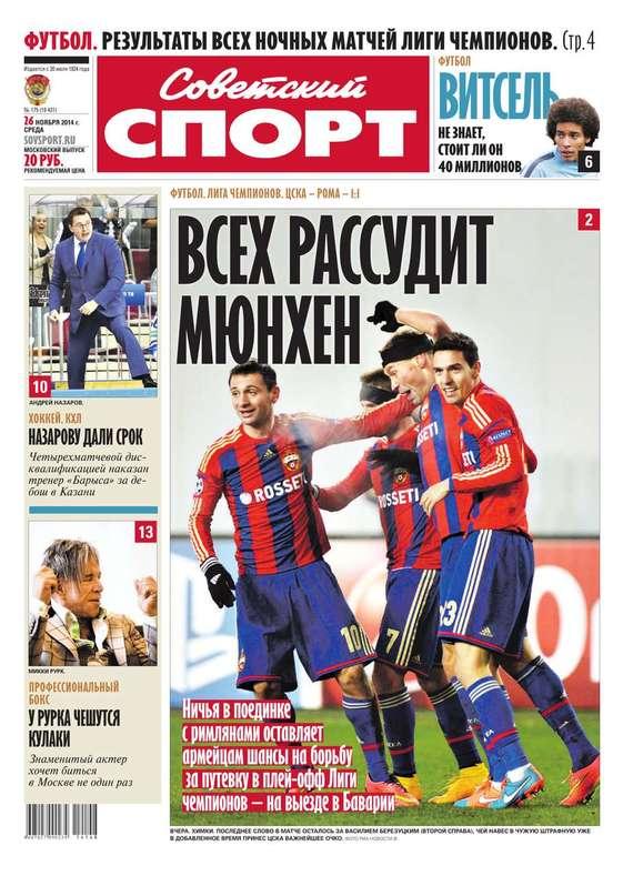 Советский спорт 175-2014