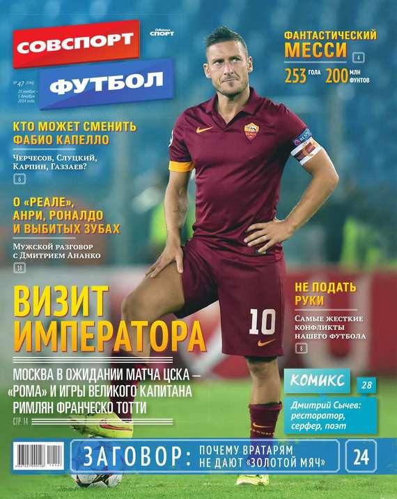 Советский спорт 47-2014-2014