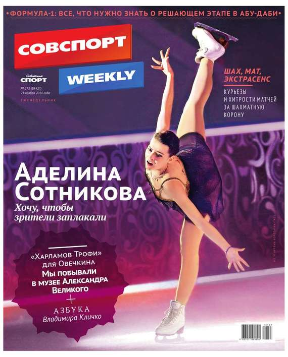 Советский спорт 173-2014