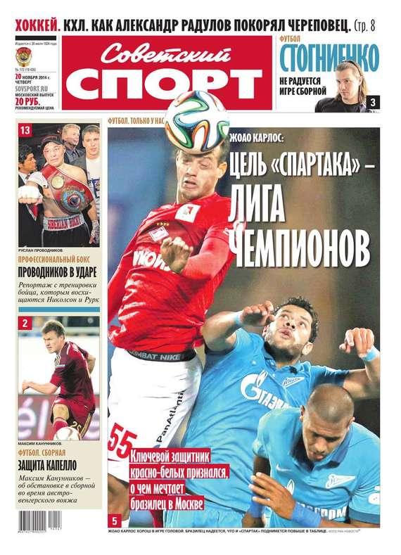 Советский спорт 172-2014