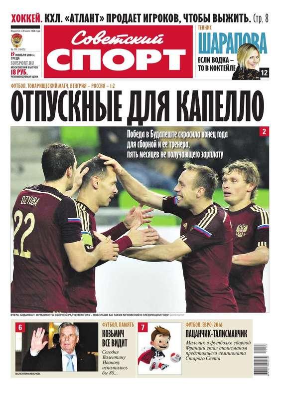 Советский спорт 171-2014