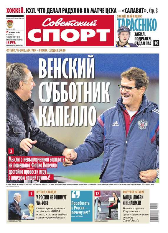 Советский спорт 170-2014