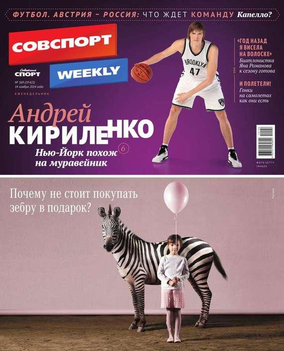 Советский спорт 169-2014