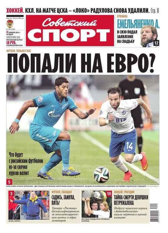 Советский спорт 168-2014
