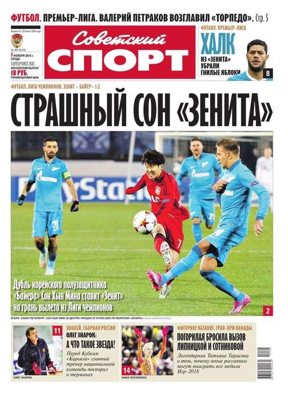 Советский спорт 163-2014