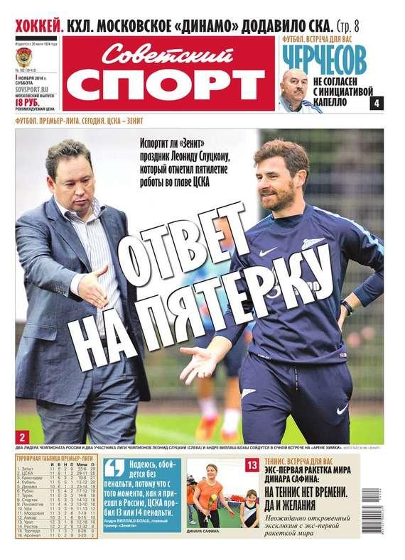 Советский спорт 162-2014
