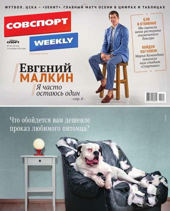 Советский спорт 161-2014
