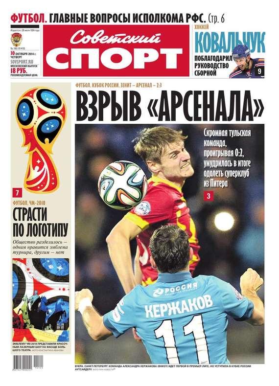 Советский спорт 160-2014