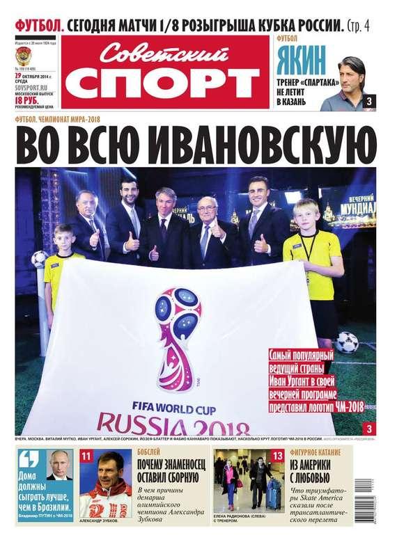 Советский спорт 159-2014