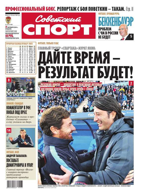 Советский спорт 158-2014
