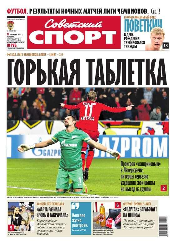 Советский спорт 156-2014