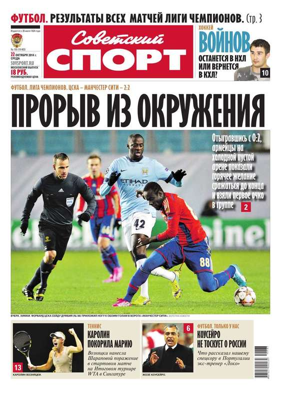 Советский спорт 155-2014