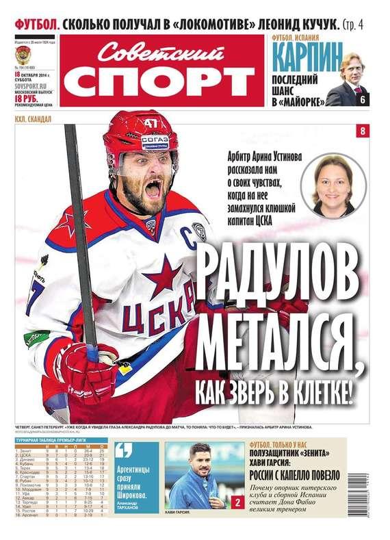 Советский спорт 154-2014