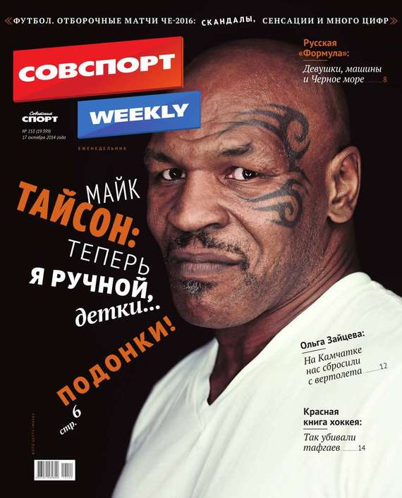 Советский спорт 153-2014