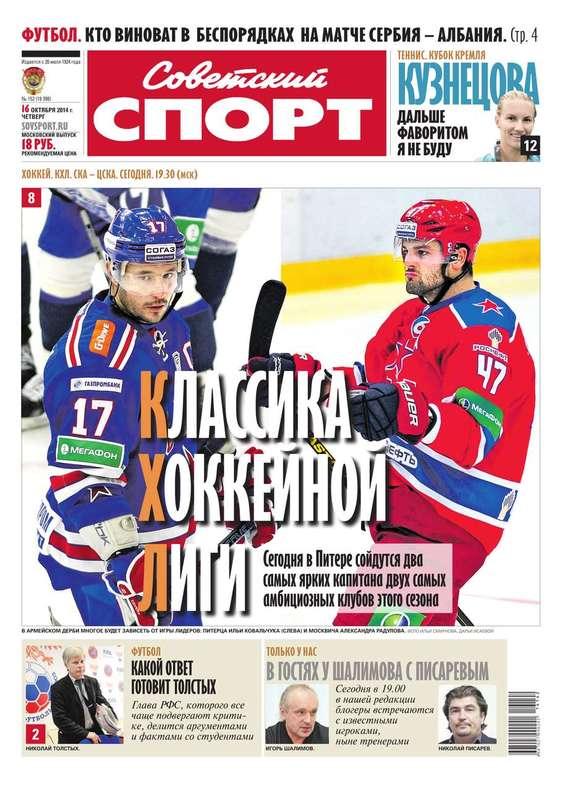 Советский спорт 152-2014