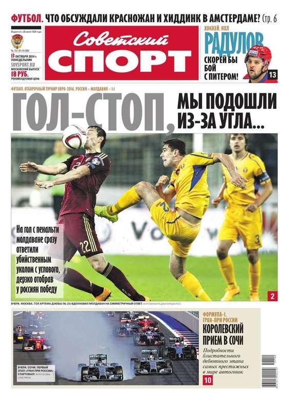 бесплатно Редакция газеты Советский спорт Скачать Советский спорт 151м