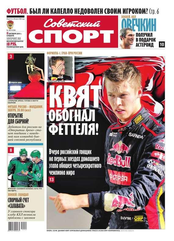 Советский спорт 150-2014