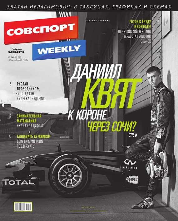 Советский спорт 149-2014