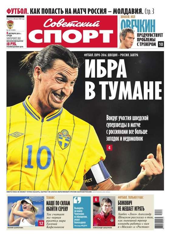 Советский спорт 147-2014