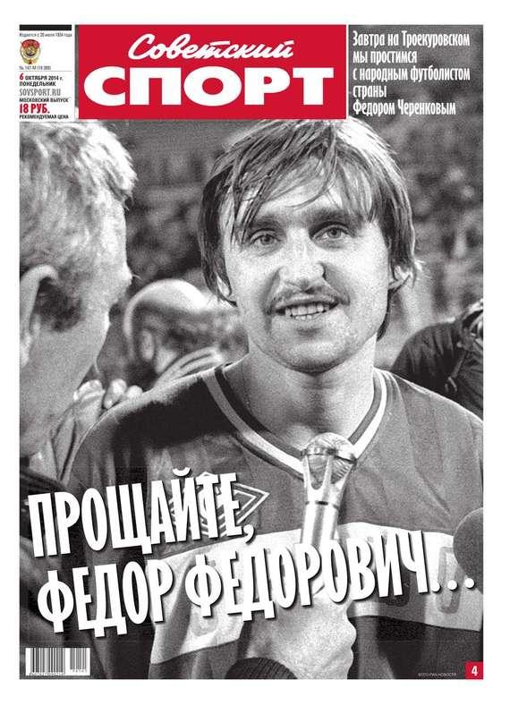 Советский спорт 147м