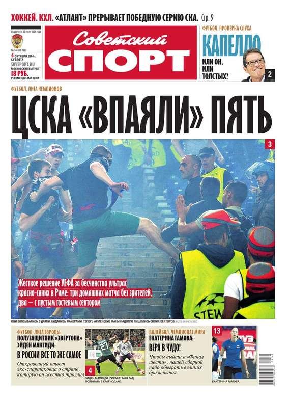 Советский спорт 146-2014