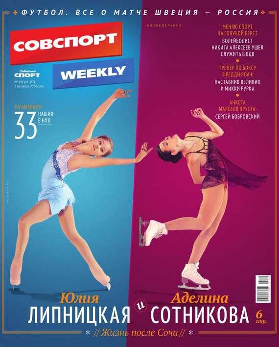 Советский спорт 145-2014