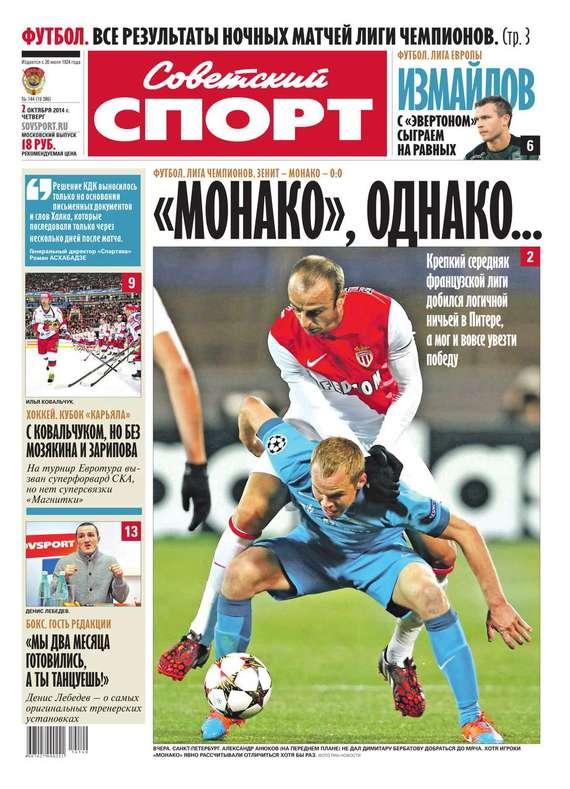 Советский спорт 144-2014