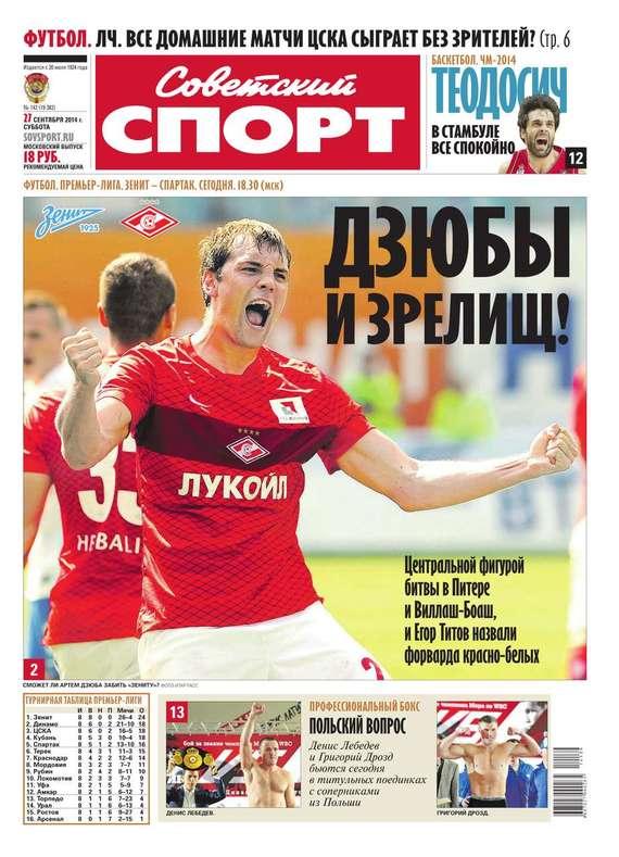 Советский спорт 142-2014