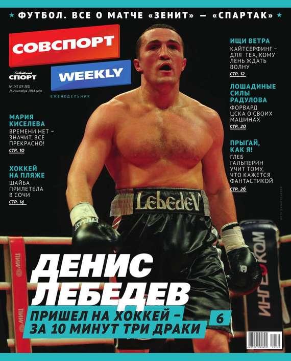 Советский спорт 141-2014