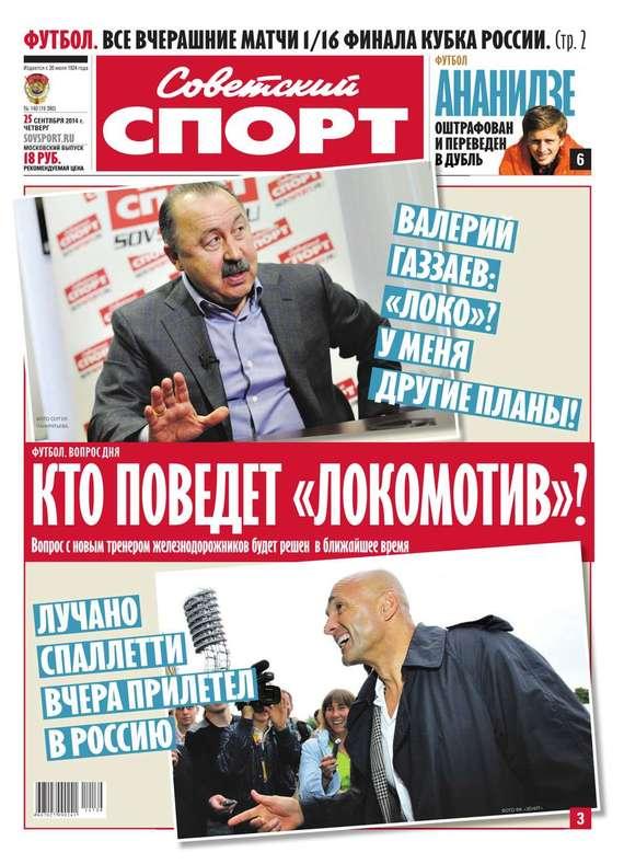 Советский спорт 140-2014