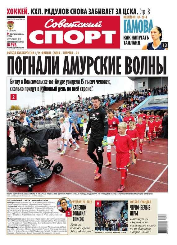 Советский спорт 139-2014