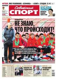 спорт, Редакция газеты Советский  - Советский спорт 135в