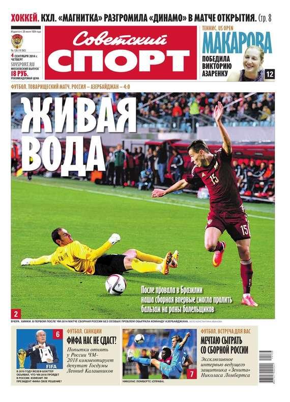 Редакция газеты Советский спорт Советский спорт 128-2014
