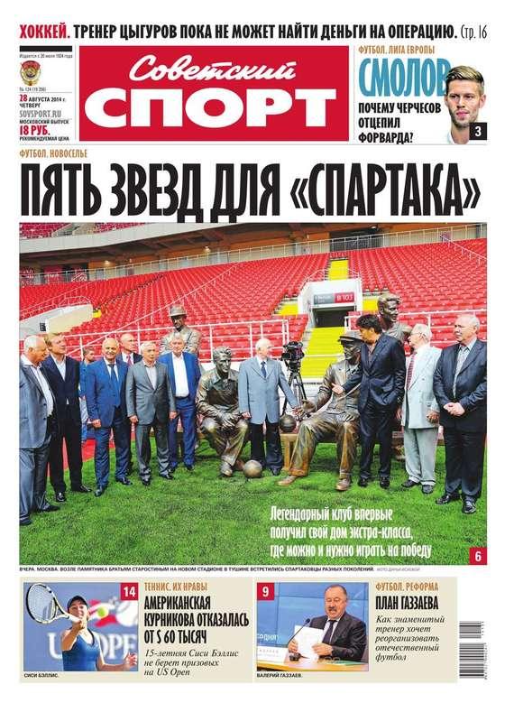 Редакция газеты Советский спорт Советский спорт 21в