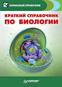 Отсутствует - Краткий справочник по биологии