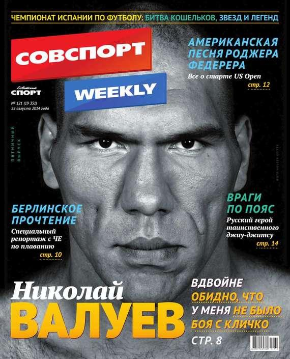 Редакция газеты Советский спорт Советский спорт 121-2014