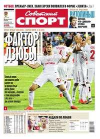 спорт, Редакция газеты Советский  - Советский спорт 118-2014