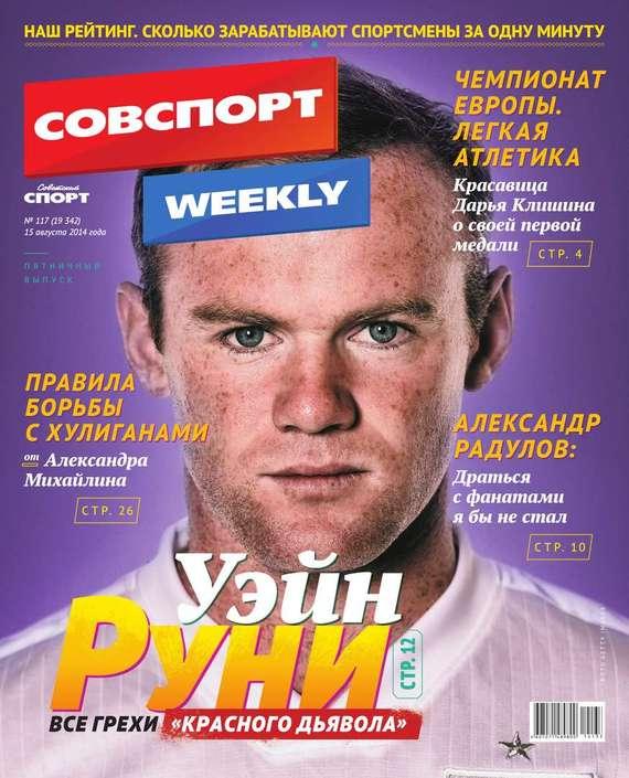 Редакция газеты Советский спорт Советский спорт 117-2014