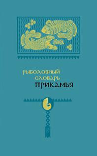 Александр Черных Рыболовный словарь Прикамья