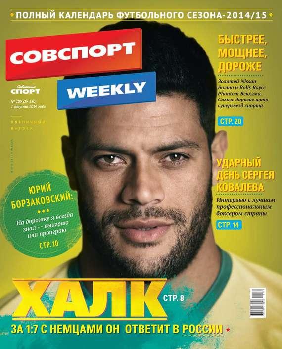 Редакция газеты Советский спорт Советский спорт 109-2014