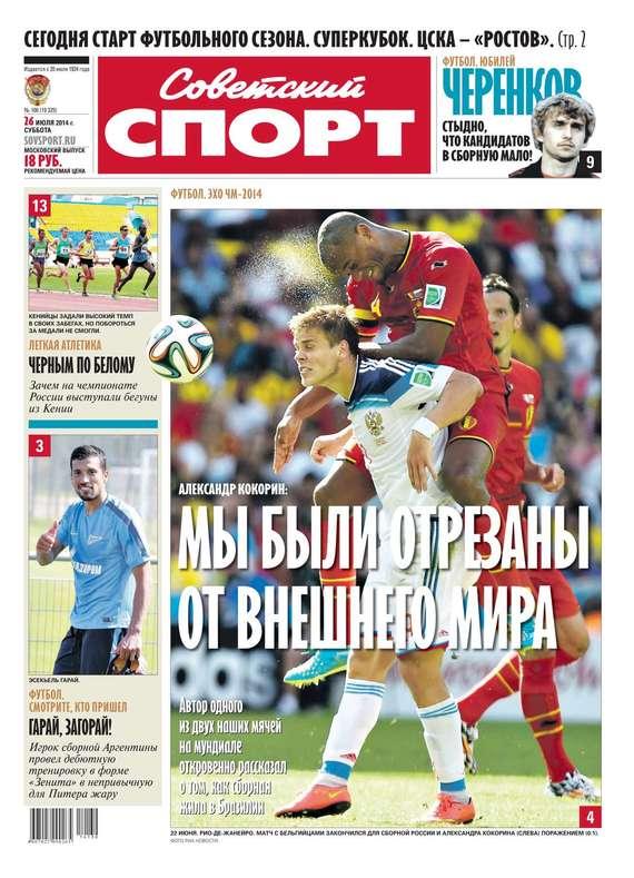 Редакция газеты Советский спорт Советский спорт 106-2014