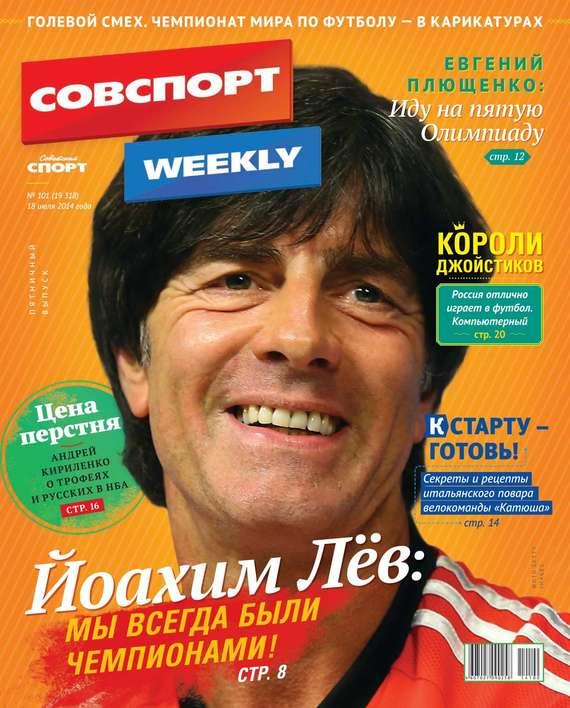все цены на Редакция газеты Советский Спорт Советский спорт 101-2014 онлайн