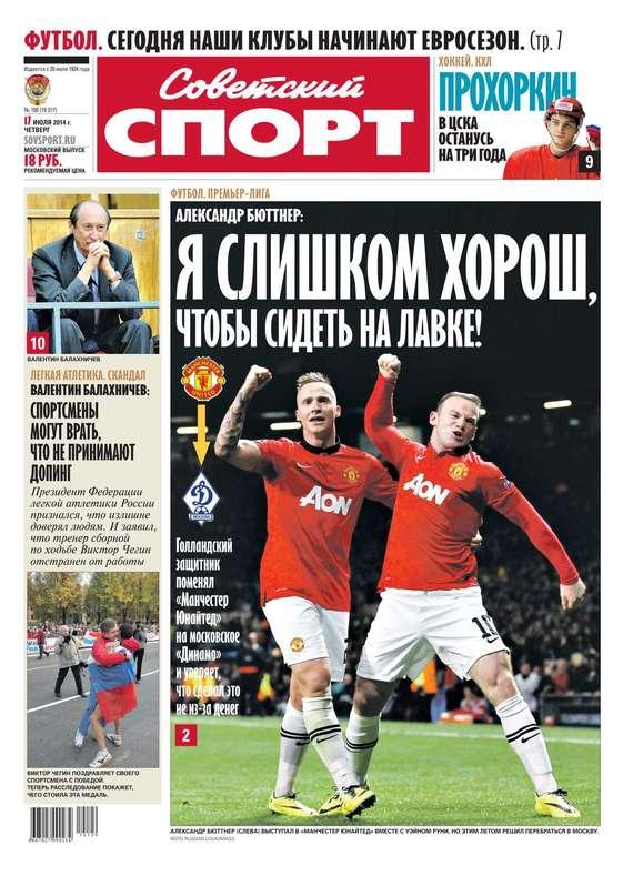 Советский спорт 100-2014