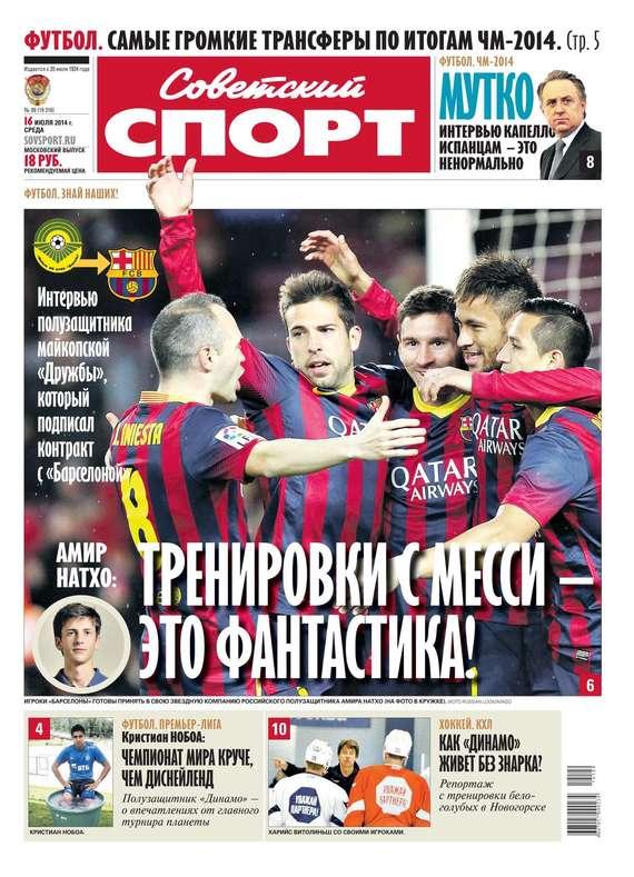 Советский спорт 99-2014