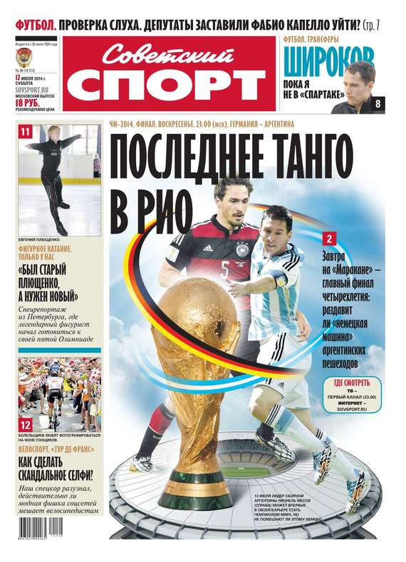 Советский спорт 98-2014